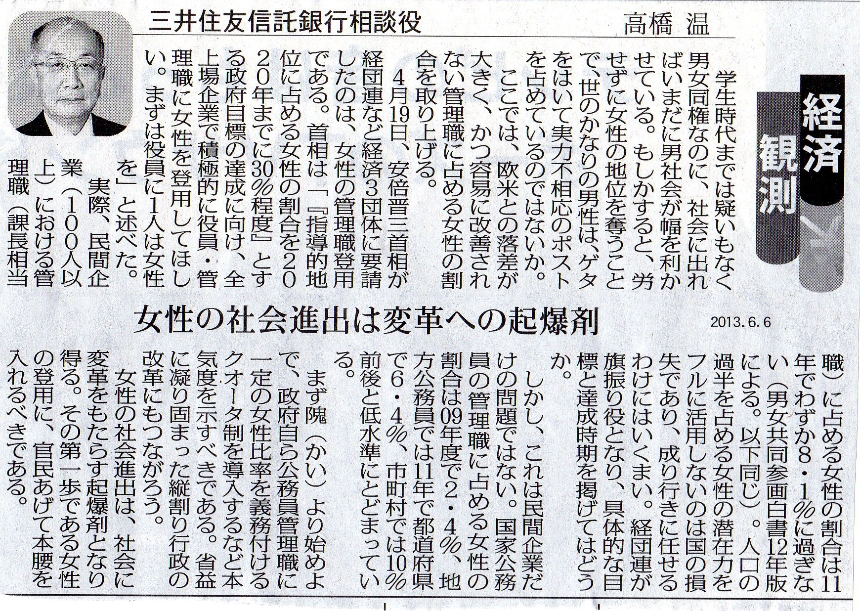 [経済・観測-2]