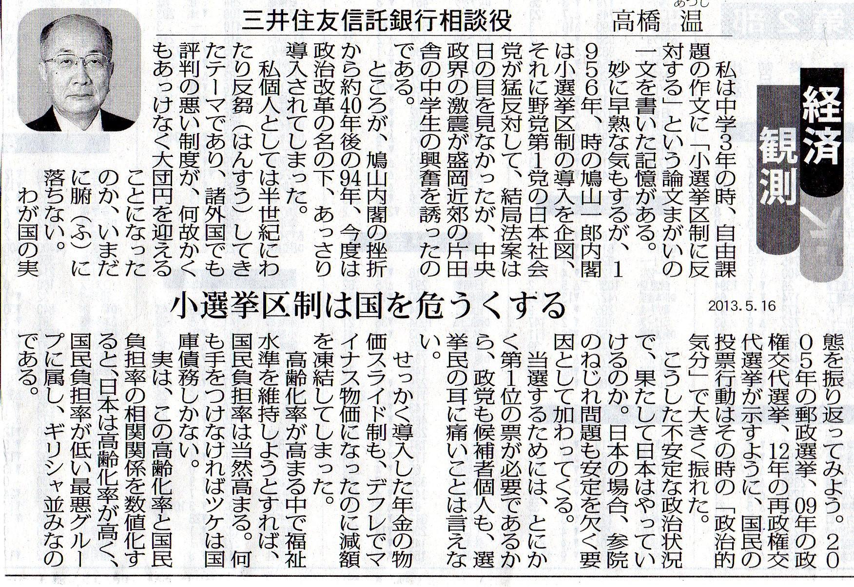 [経済・観測-1]