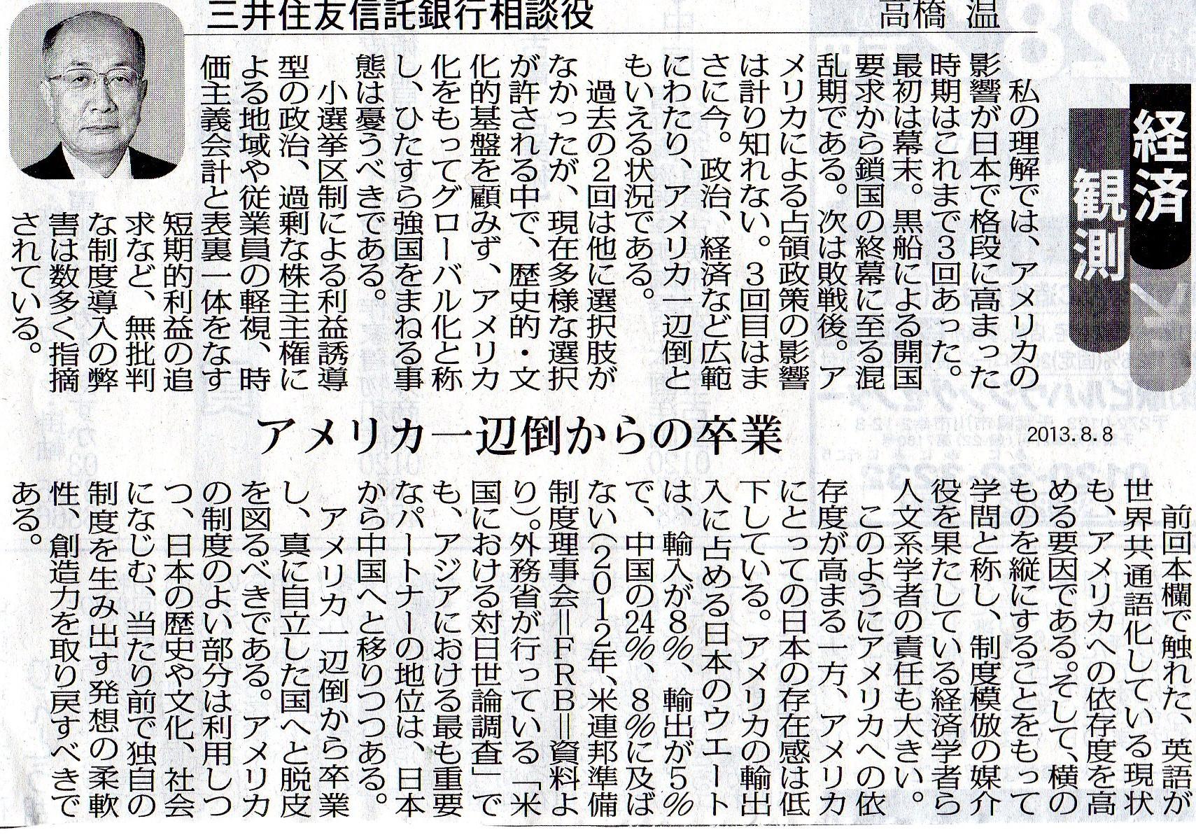 [経済・観測-5]