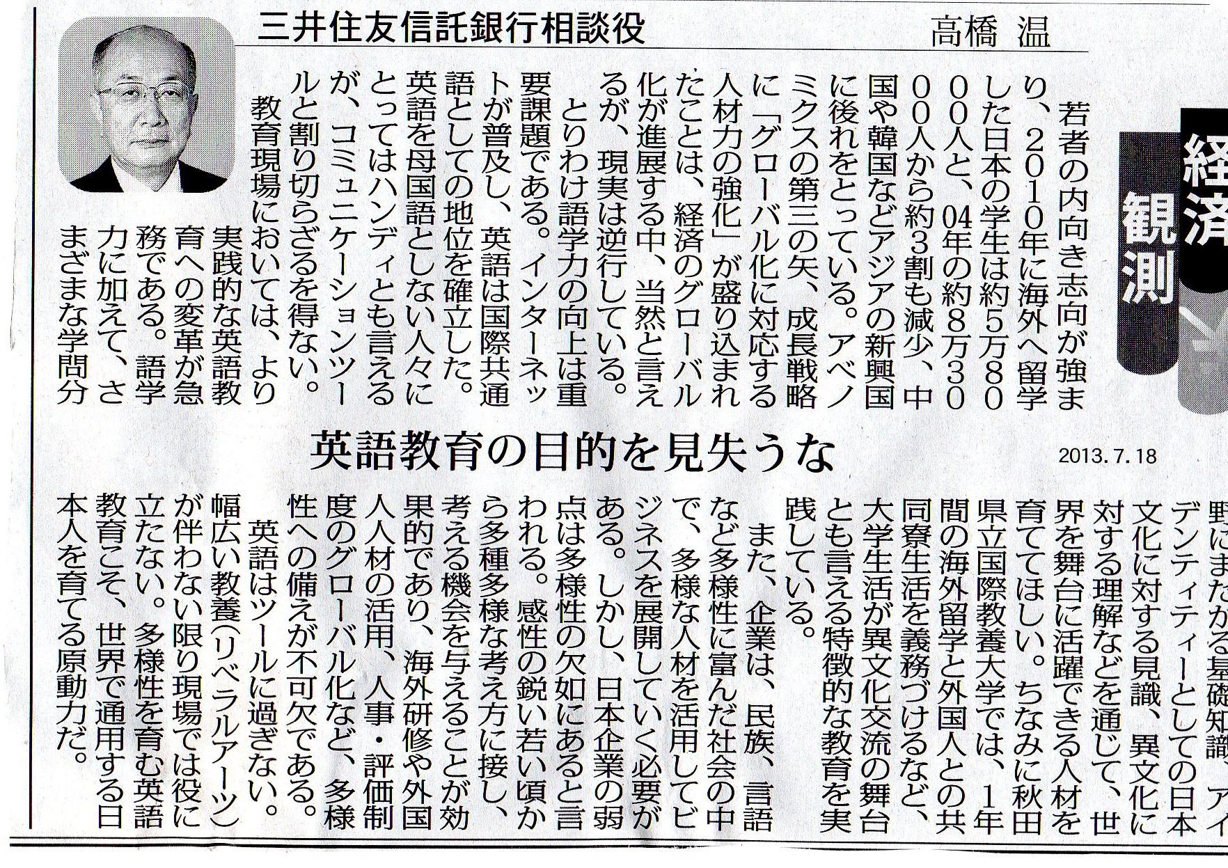 [経済・観測-4]