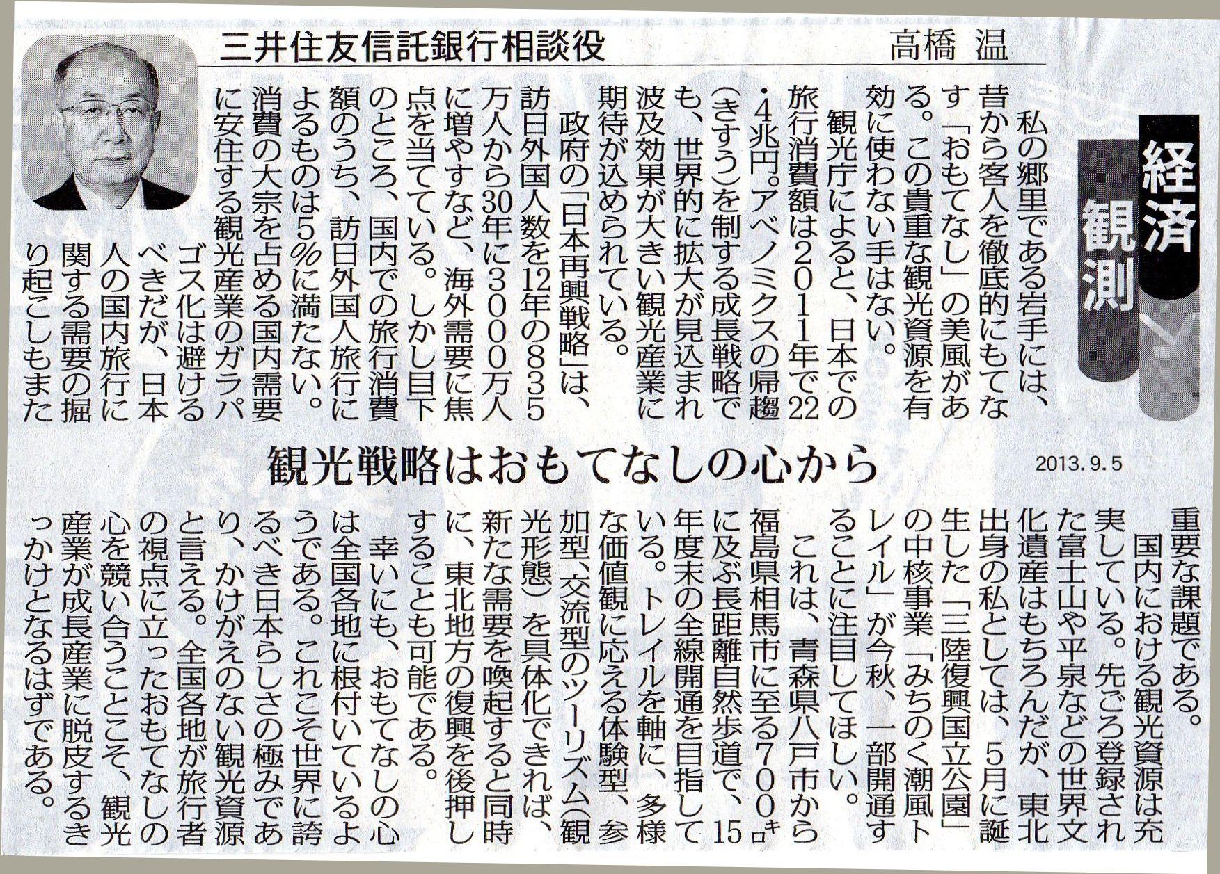 [経済・観測-6]